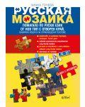 russkaya-mozaika - 1t