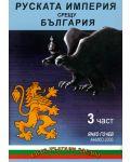 ruskata-imperija-sreschu-b-lgarija-7 - 8t
