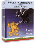 Руската империя срещу България - Комплект от 3 части - 1t