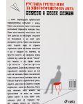 Руслана Гретел или за многоточието на акта-1 - 2t