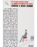 Руслана Гретел или за многоточието на акта - 1t