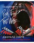 Създаването на Pink Floyd The Wall. - 3t