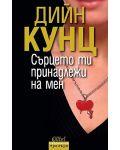 Сърцето ти принадлежи на мен - 1t