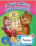 С Маша и Мечока учим математика: Логика + стикери - 1t