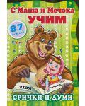 С Маша и Мечока учим!: Срички и думи + стикери - 1t