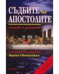 Съдбите на апостолите - 1t