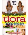 Съвременно йога хранене - 1t