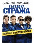 Съседска стража (DVD) - 1t