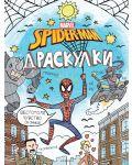 Спайдърмен: Драскулки - 1t