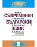 Съвременен български език - 1t