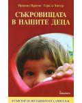 Съкровищата в нашите деца - 1t