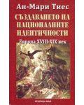 Създаването на националните идентичности. Европа XVIII - XIX век - 1t