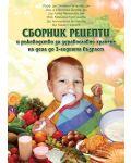 Сборник рецепти и ръководство за здравословно хранене на деца до 3-годишна възраст - 1t