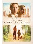 Сбогом, Кристофър Робин (DVD) - 1t