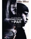 Пътешествие до Рая (DVD) - 1t