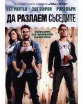 Да разлаем съседите (DVD) - 1t