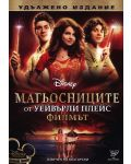 Магьосниците от Уейвърли плейс (DVD) - 1t
