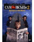 Сам вкъщи 2: Изгубен в Ню Йорк (DVD) - 1t