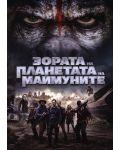 Зората на Планетата на маймуните (DVD) - 1t