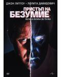 Пристъп на безумие (DVD) - 1t