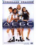 Д.Е.Б.С Момичета шпиони (DVD) - 1t