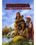 Покахонтас: Зима в скалистите планини (DVD) - 1t
