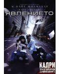 Явлението (DVD) - 1t