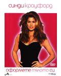 Синди Крауфорд - Оформете тялото си (DVD) - 1t