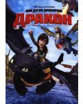 Как да си дресираш дракон (DVD) - 1t