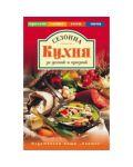 Сезонна кухня - 1t