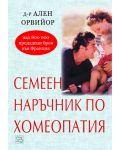 Семеен наръчник по хомеопатия - 1t