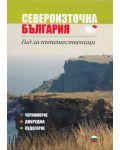 Североизточна България – Гид за пътешественици - 1t