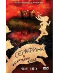 serafina-i-magicheskijat-zhez-l - 1t