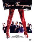 Секси ботуши (DVD) - 1t