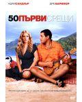 Second Date Box (DVD) - 3t