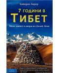 Седем години в Тибет - 2t
