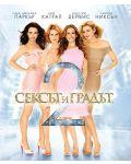 Сексът и градът 2 (Blu-Ray) - 1t