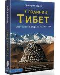 Седем години в Тибет - 1t