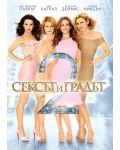 Сексът и градът 2 (DVD) - 1t