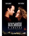 Second Date Box (DVD) - 5t
