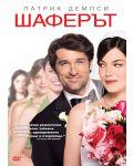 Шаферът (DVD) - 1t
