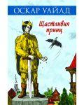 shtastliviya-prints-prikazki-oskar-uayld-izida - 1t