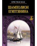 shampolion-egiptqnina - 1t