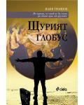 Щурият глобус - 1t