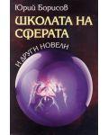 Школата на сферата и други новели - 1t