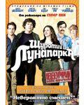 Щуротии в лунапарка (DVD) - 1t