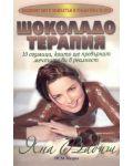 Шоколадова терапия - 1t