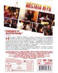 Шестата игра (DVD) - 2t