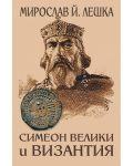 Симеон Велики и Византия - 1t