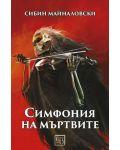 Симфония на мъртвите - 1t